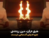 طبق قرآن، دین زرتشتی یک دین الهی نیست