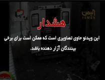 فیلم حمله مرگبار القاعده به بیمارستانی در یمن