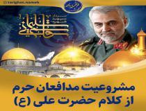 مشروعیت جهاد مدافعان حرم از کلام حضرت علی (علیهالسلام)
