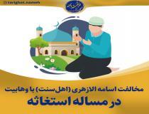 مخالفت اسامه الازهری با وهابیت، در خصوص استغاثه