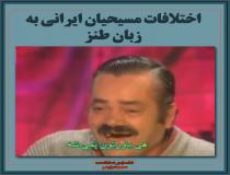 اختلافات مسیحیان ایرانی به زبان طنز...