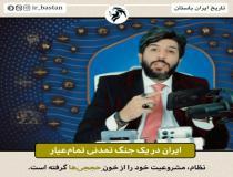 ایران در یک جنگ تمدنی تمام عیار