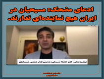 ادعای مضحک: مسیحیان در ایران هیچ نمایندهای ندارند.