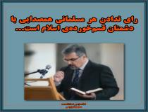 رای ندادن هر مسلمانی همصدایی با دشمنان قسمخوردهی اسلام است...