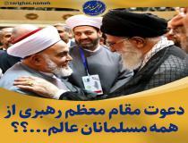 دعوت مقام معظم رهبری ازهمه مسلمانان عالم