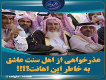 اهانت وهابیت به اهل سنت در پیاده روی اربعین