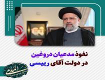نفوذ مدعیان دروغین در دولت آقای رییسی