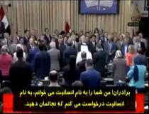 ندای مظلومیت مردم عراق در برابر جنایات داعش