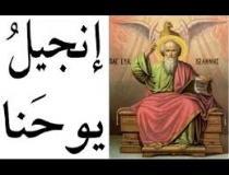 نقادی کتاب مقدس: نویسنده انجیل یوحنا کیست؟